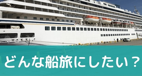 どのクルーズ船がおすすめかクルーズ旅行の選び方